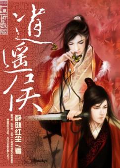 男主角穿越到各种日本动漫里面当男主角,然后各种啪啪啪 小说名字
