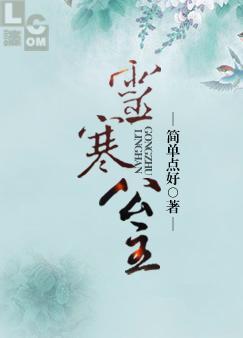 灵寒公主最新章节,灵寒公主小说下载_简单点好_言情小说_连城读书第一手